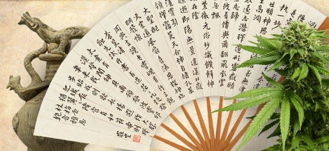 Канабис е отглеждан в Китай oще преди 12 хиляди години
