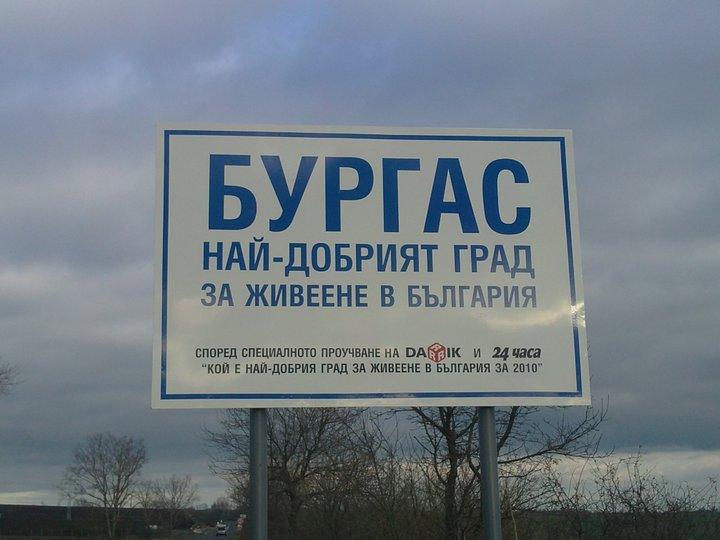 Извънредно - Бургас легализира употребата и отглеждането на коноп