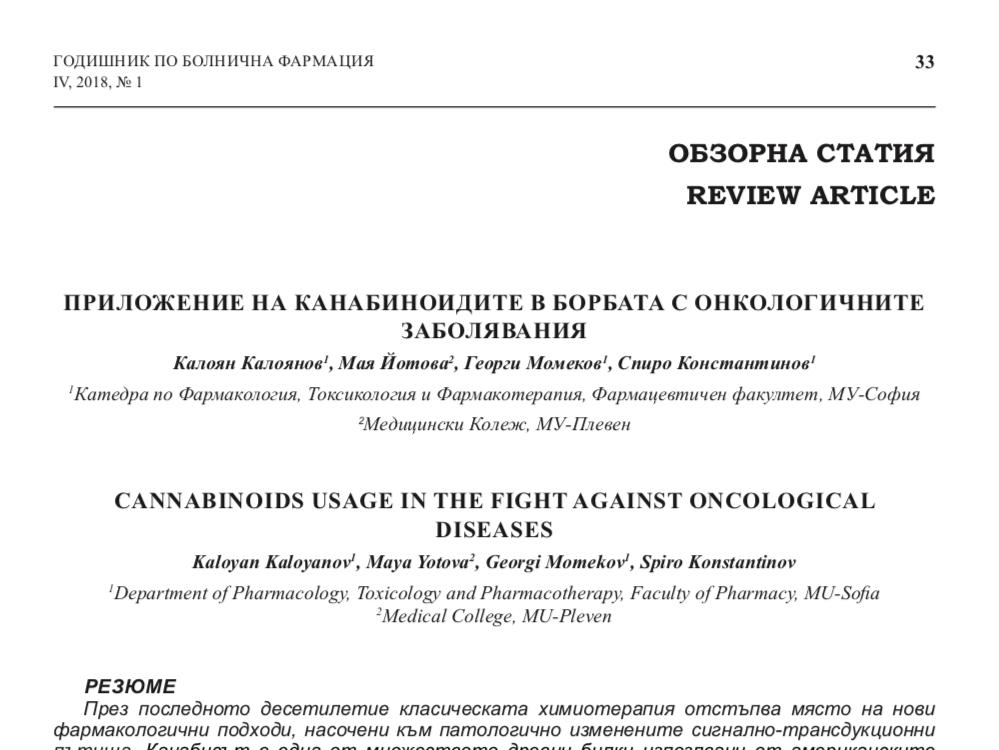 Статия на тема канабиноиди в българско научно издание